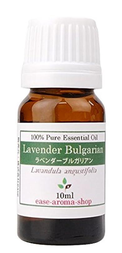 広々慢性的アプライアンスease アロマオイル エッセンシャルオイル オーガニック ラベンダーブルガリアン 10ml  AEAJ認定精油