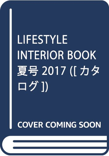 LIFESTYLE INTERIOR BOOK夏号 2017 ([カタログ])