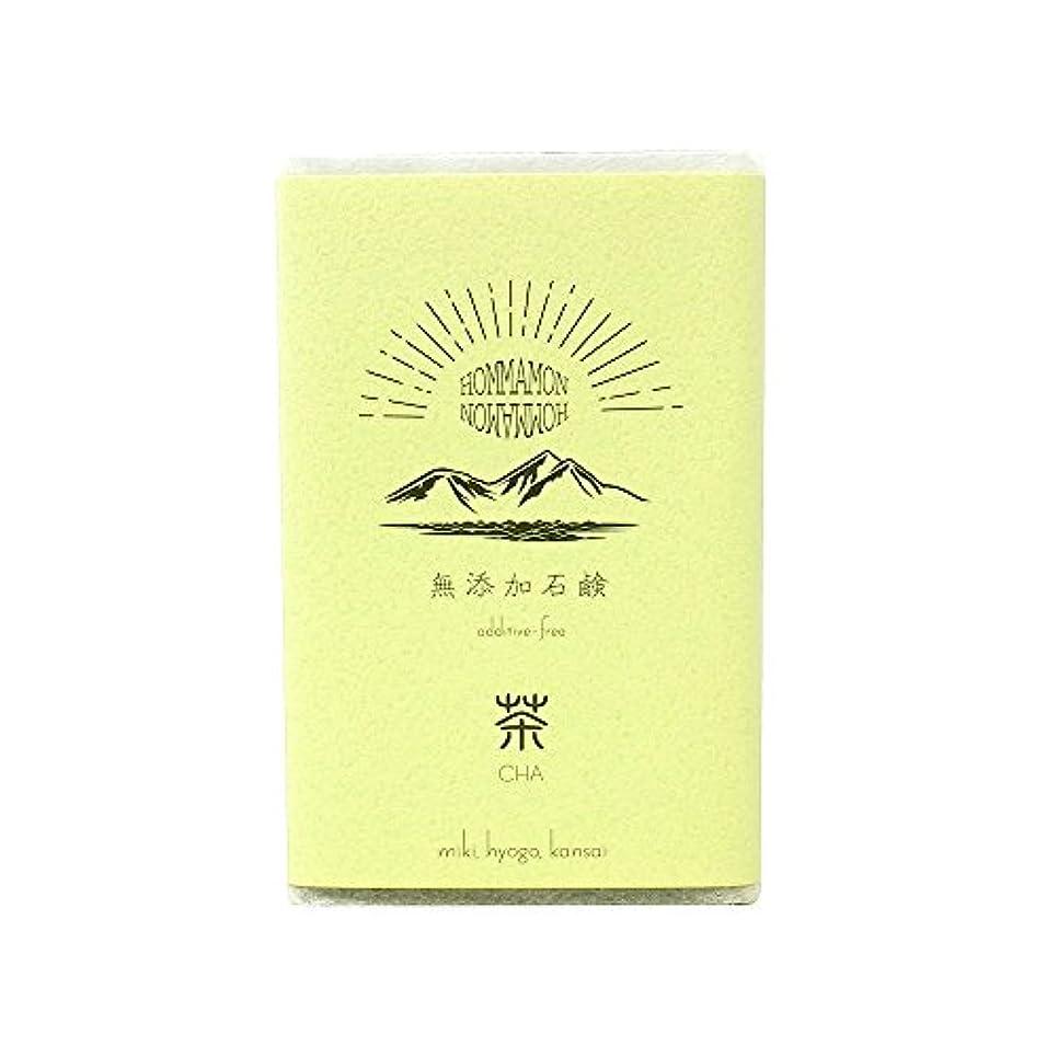 センブランス拮抗する修復兵庫三木 無添加石鹸 茶 90g