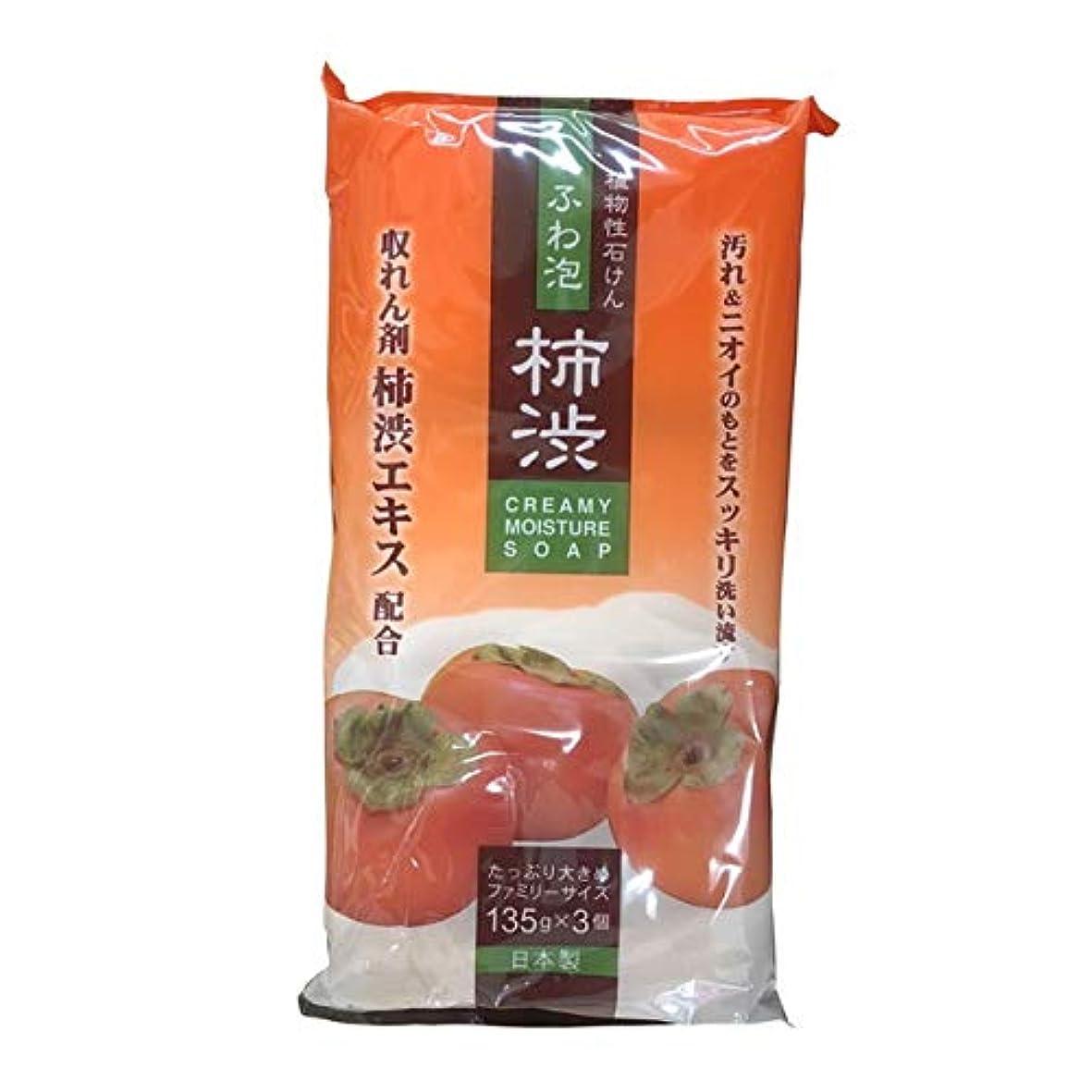 不確実動員するベーコン柿渋石鹸 135G×3