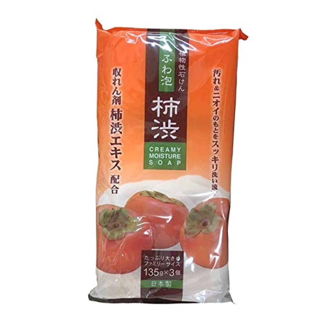 活性化コーチグラフ柿渋石鹸 135G×3