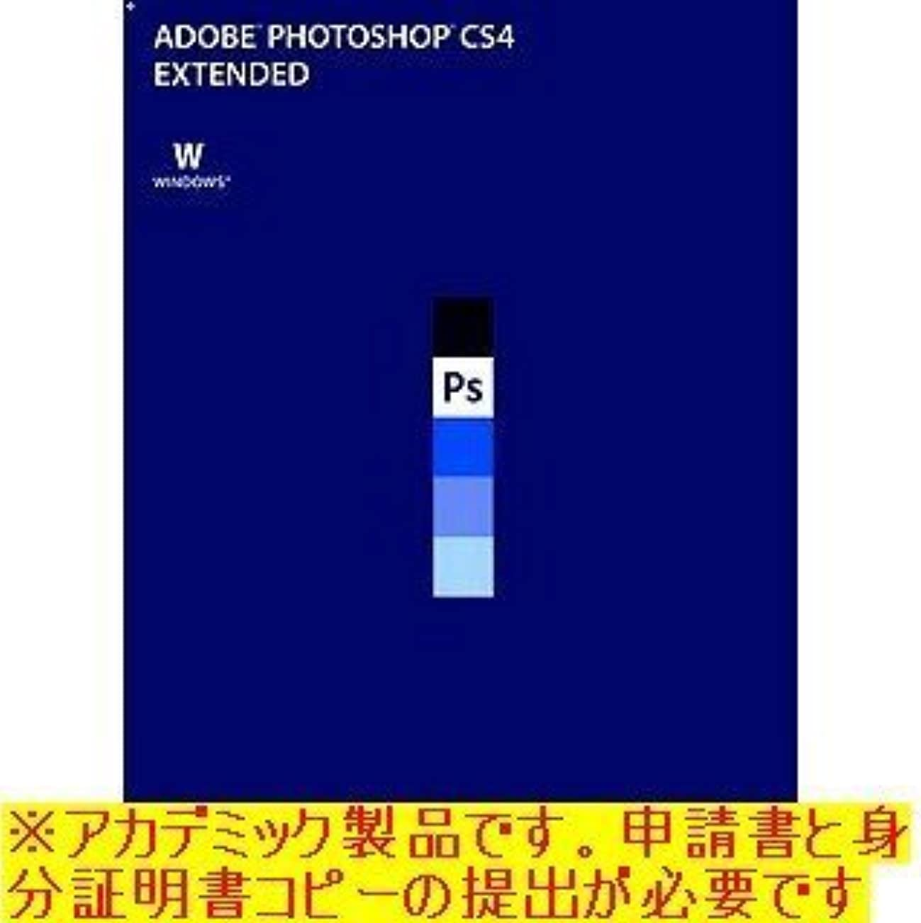 混乱させる良さマーガレットミッチェルアドビ(Adobe) 【Win版】Adobe Photoshop Extended CS4 (V11.0) 日本語版 Windows版 アカデミック(学生?教職員向け) 65014110