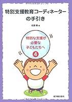 特別支援教育コーディネーターの手引き―特別な支援が必要な子どもたちへ〈4〉 (特別な支援が必要な子どもたちへ 4)