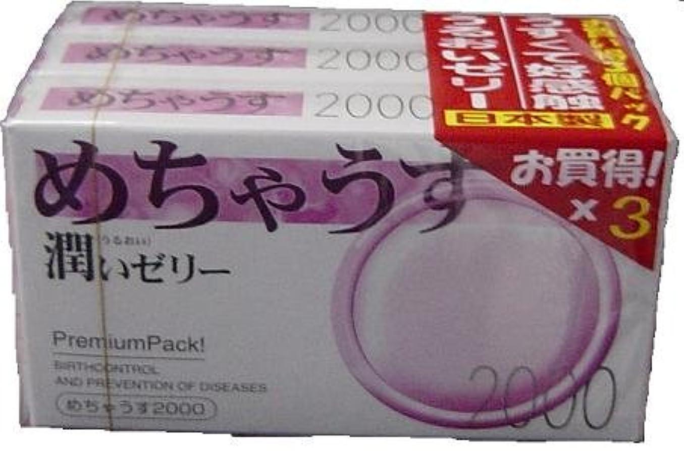 めちゃうす コンドーム 2000×3個パック