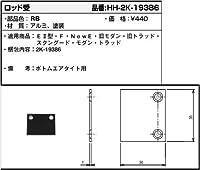 ロッド受(HH2K-19386) [RB]ラフォレスタブロンズ