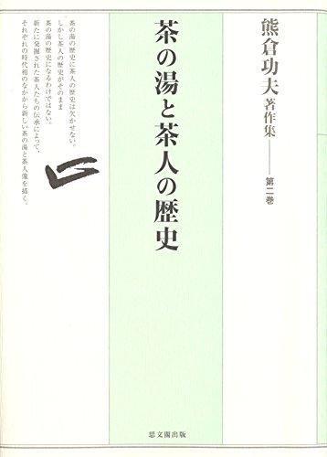 熊倉功夫著作集 第2巻 茶の湯と茶人の歴史の詳細を見る