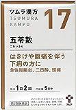 ツムラ漢方五苓散料エキス顆粒 10包