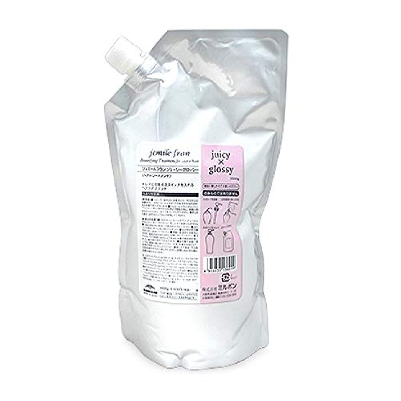 唯物論湿気の多いプライバシーミルボン ジェミールフラン トリートメント ジューシー×グロッシー 1000g(レフィル)