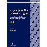 ハタ・ヨーガ・プラディーピカー 後編 (YOGA BOOKS)