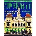 週刊地球旅行(86)古都ホーチミンとアオザイの国ベトナム(ベトナム)