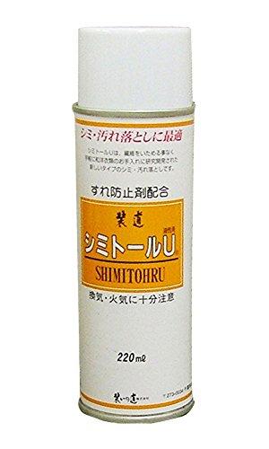 【シミ・汚れ落としに最適】シミトールU(油性の汚れに) スプレータイプ...