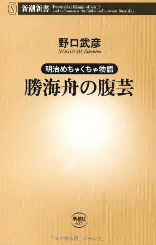 明治めちゃくちゃ物語 勝海舟の腹芸 (新潮新書)