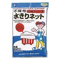 不織布水切りネット35P(三角コーナー用)(@210円×60個)1セット