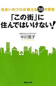 [中川寛子]の「この街」に住んではいけない!(電子特別編集版)