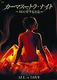 カーマスートラ・ナイト 48の愛する方法 HBX-202 [DVD]