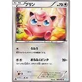 プリン ポケモンカードゲーム へイルブリザード pcbw3h-043