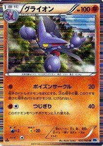 ポケモンカード BW6【グライオン】【Rキラ】 PMBW6-...