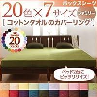 20色から選べる!365日気持ちいい!コットンタオルボックスシーツ ファミリー[ラベンダー]