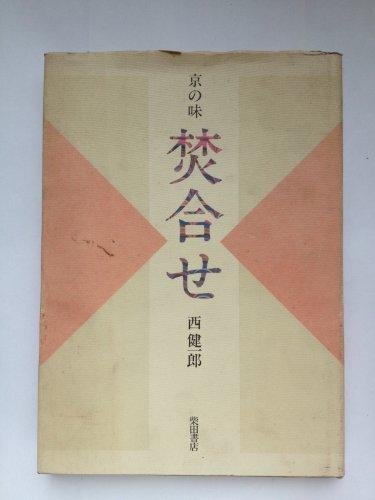 京の味焚合せ [古書]の詳細を見る