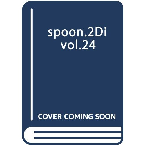 spoon.2Di vol.24