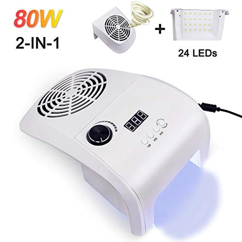 先のことを考える元気もの80W 2 in 1 爪 集塵機 吸引 24個 UV ネイルランプドライヤー と 調整可能な速度 ファン モーションセンシング 3タイミングモード 爪 アート ツール