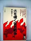 火を噴く貿易戦争―日本の未来は暗くなる (1977年) (Yell books)