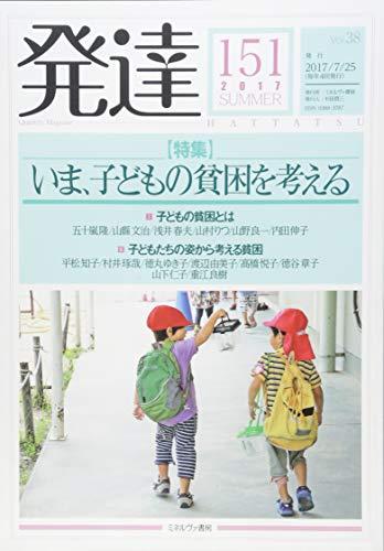 発達151:いま、子どもの貧困を考える
