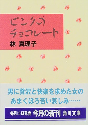 ピンクのチョコレート (角川文庫)の詳細を見る