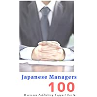 Japanese Managers100 (English Edition)