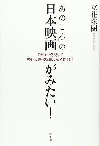 「あのころ」の日本映画がみたい!の詳細を見る