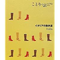 ことりっぷ 海外版 イタリアの散歩道 (旅行ガイド)