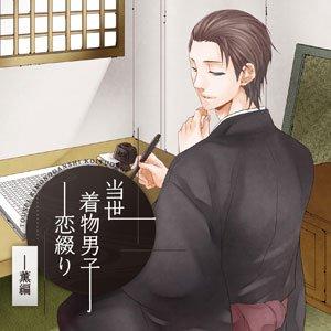ドラマCD 当世着物男子恋綴り~薫編~の詳細を見る