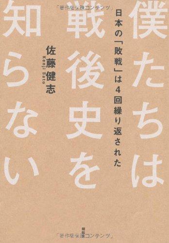 僕たちは戦後史を知らない――日本の「敗戦」は4回繰り返されたの詳細を見る