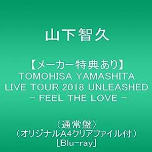 【メーカー特典あり】TOMOHISA YAMASHITA LIVE TOUR 2018 UNLEASHED - FEEL THE LOVE -(通常盤)(オリジナルA4クリアファイル付) [Blu-ray]