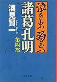 泣き虫弱虫諸葛孔明 第四部 (文春文庫)