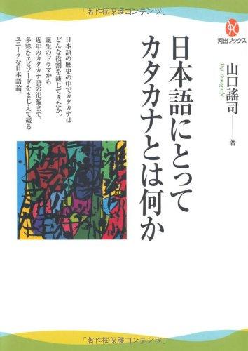 日本語にとってカタカナとは何か (河出ブックス)