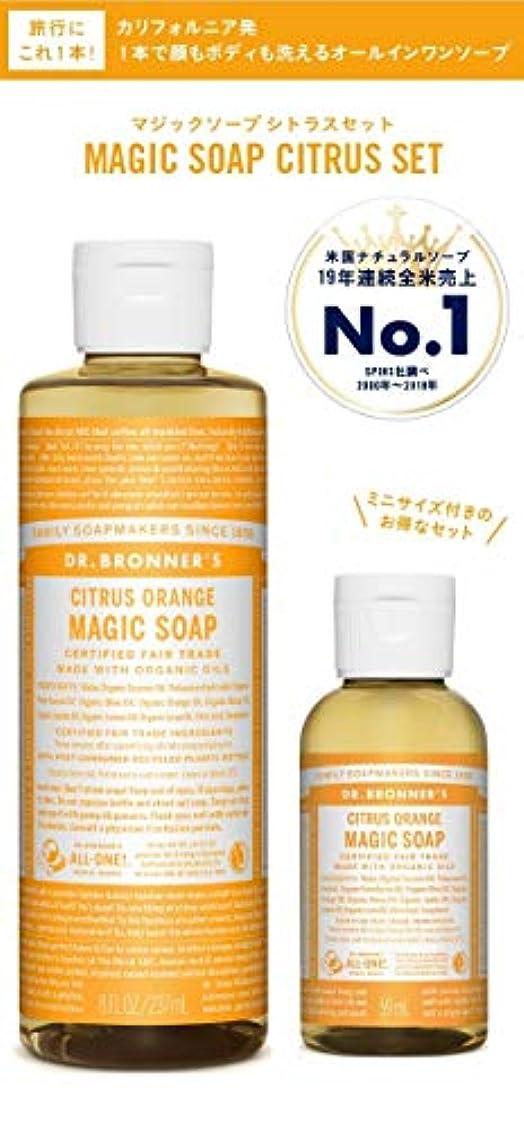 縫い目処理課税Dr.Bronner's(ドクターブロナー) ドクターブロナー マジックソープ シトラスセット ボディソープ CI(シトラスオレンジ) 237+59ml