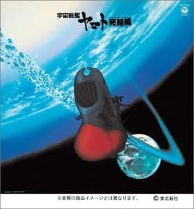 生誕30周年記念 ETERNAL EDITION PREMIUM 宇宙戦艦ヤマト CD-BOX