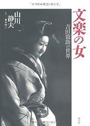 文楽の女―吉田簑助の世界