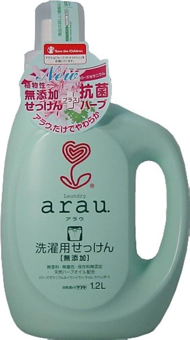 卒業ラボ前部arau.(アラウ)洗濯用せっけんゼラニウム 本体 1.2L