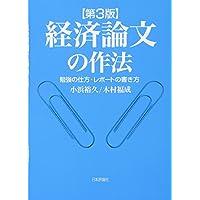 経済論文の作法 第3版 勉強の仕方・レポートの書き方
