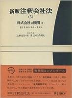 新版 注釈会社法〈5〉株式会社の機関〈1〉 (有斐閣コンメンタール)