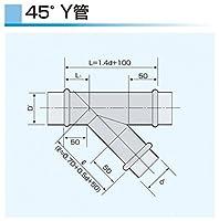 45°Y管 本管(275Φ)×枝管(250Φ) ステンレス製