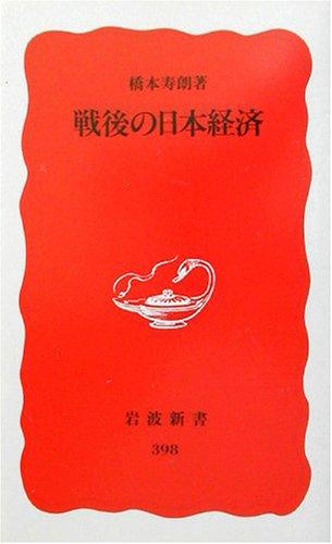 戦後の日本経済 (岩波新書)の詳細を見る
