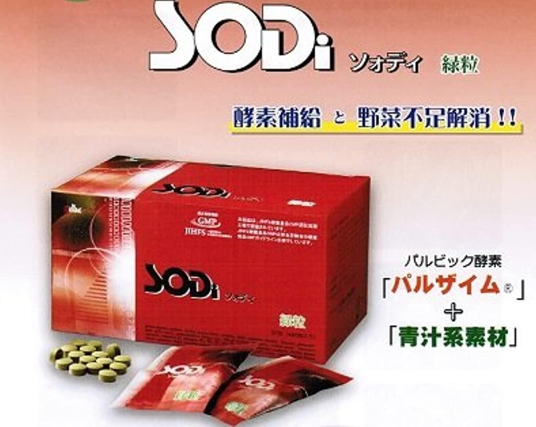 論争的要塞ワット発酵穀物に青汁系素材を配合!「SODI(ソォディ)緑粒 まとめて3箱