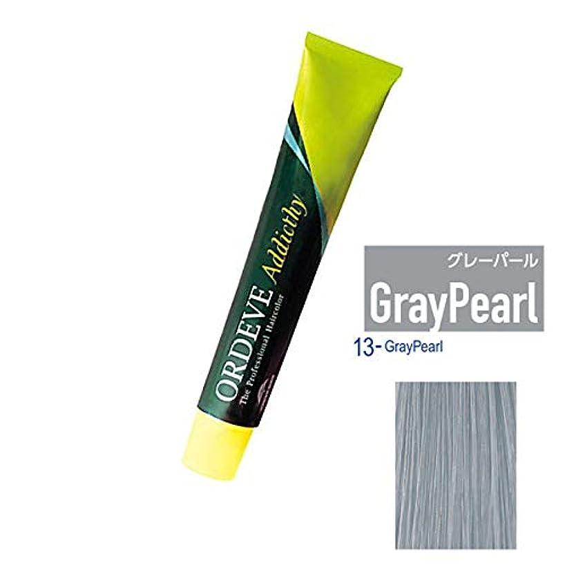 静かな分用量ミルボン オルディーブ アディクシー 1剤 13-GP グレーパール 80g