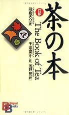 茶の本 (講談社バイリンガル・ブックス)