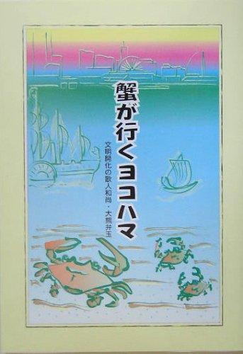 「蟹が行くヨコハマ」―文明開化の歌人和尚・大熊弁玉