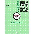 日商3級簿記 最短集中ゼミ