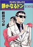 静かなるドン―Yakuza side story (第33巻) (マンサンコミックス)